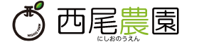 福岡のオーガニック野菜は西尾農園